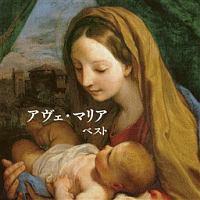 BEST SELECT LIBRARY 決定版 アヴェ・マリア ベスト