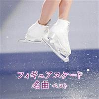 BEST SELECT LIBRARY 決定版 フィギュアスケート名曲 ベスト