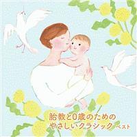 BEST SELECT LIBRARY 決定版 胎教と0歳のためのやさしいクラシック ベスト