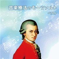 BEST SELECT LIBRARY 決定版 音楽療法のモーツァルト ベスト
