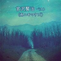 長岡輝子『BEST SELECT LIBRARY 決定版 宮沢賢治 ベスト<雨ニモマケズ>』