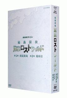 NHKスペシャル 秘島探検 東京ロストワールド BOX
