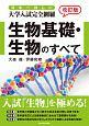 日本一詳しい 大学入試完全網羅 生物基礎・生物のすべて<改訂版>