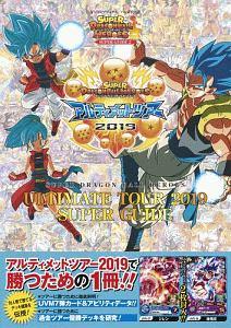 スーパードラゴンボールヒーローズ ULTIMATE TOUR SUPER GUIDE 2019