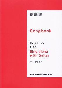 ギター弾き語り 星野 源 Songbook