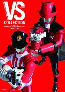 快盗戦隊ルパンレンジャーVS警察戦隊パトレンジャー VSコレクション ビジュアルシリーズ