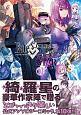 Fate/Grand Order アンソロジーコミック STAR (10)