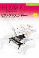 ピアノ・アドヴェンチャー テクニック&パフォーマンス レベル1