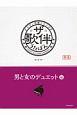 ザ・歌伴-うたばん- 男と女のデュエット編 昭和34年~平成 ピアノ伴奏シリーズ