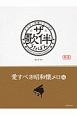 ザ・歌伴-うたばん- 愛すべき昭和懐メロ編 昭和6~29年 ピアノ伴奏シリーズ