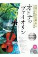 オトナのヴァイオリン プラチナ・セレクション カラオケCD付 国内外のヒット曲と定番曲を集めた大人のための贅沢な