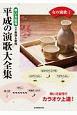 平成の演歌大全集 女の演歌 唄い方記号付き楽譜&歌詞(1)