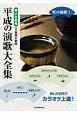 平成の演歌大全集 男の演歌 唄い方記号付き楽譜&歌詞(1)