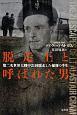 脱走王と呼ばれた男 第二次世界大戦中21回脱走した捕虜の半生