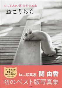 『ねこうらら 猫写真家・関由香写真集』関由香