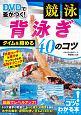 DVDで差がつく! 競泳 背泳ぎ タイムを縮める40のコツ コツがわかる本!
