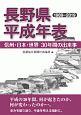 長野県平成年表 1989-2019 信州・日本・世界 30年間の出来事