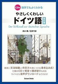 清水薫『独学でもよくわかる やさしくくわしいドイツ語<改訂版> CD付』