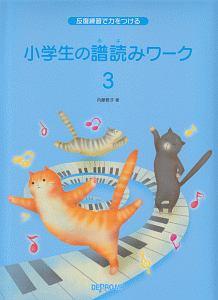 『小学生の譜読みワーク』内藤雅子