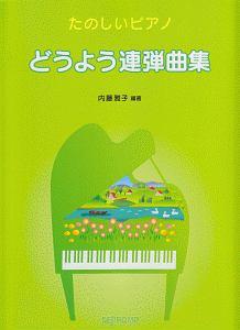 『どうよう連弾曲集』内藤雅子