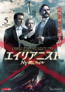 エイリアニスト NY殺人ファイル シーズン1