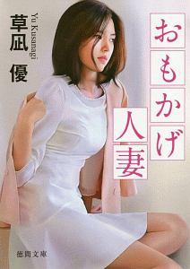 『おもかげ人妻』草凪優