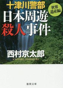 十津川警部 日本周遊殺人事件 世界遺産編