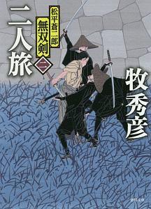 二人旅 松平蒼二郎無双剣2