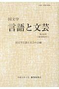 国文学 言語と文芸