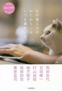 吉田修一『もの書く人のかたわらには、いつも猫がいた』
