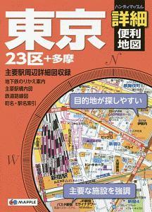 『ハンディマップル 東京 詳細便利地図』福田靖