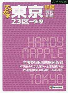『ハンディマップル でっか字 東京 詳細便利地図』百々瀬新
