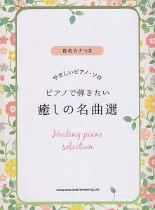 やさしいピアノ・ソロ ピアノで弾きたい癒しの名曲選 音名カナつき