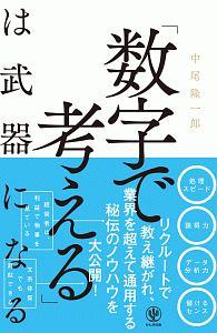 『「数字で考える」は武器になる』中尾隆一郎