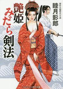 『艶姫 みだら剣法』土光てつみ