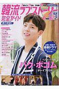 『韓流ラブストーリー完全ガイド 愛の鼓動号』イ・ジフン