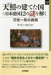 やすいゆたか『天照の建てた国☆日本建国12の謎を解く』