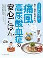 痛風・高尿酸血症の安心ごはん 食事療法はじめの一歩シリーズ 激しい痛みの発作を防ぐ