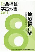 『地域福祉論 2019』三國連太郎
