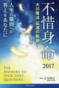 不惜身命 大川隆法 伝道の軌跡 2017