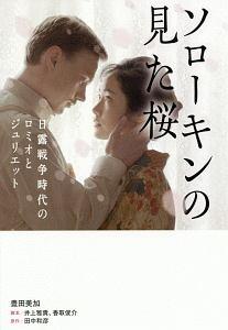 井上雅貴『ソローキンの見た桜』