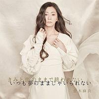 倉木麻衣『きみと恋のままで終われない いつも夢のままじゃいられない/薔薇色の人生』
