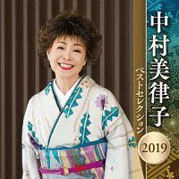中村美律子『中村美律子 ベストセレクション2019』