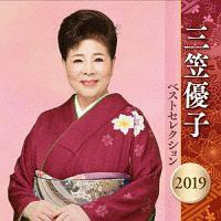 三笠優子 ベストセレクション2019