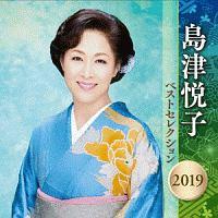 島津悦子 ベストセレクション2019