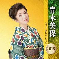 青木美保 ベストセレクション2019