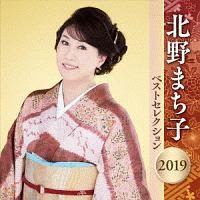 北野まち子 ベストセレクション2019