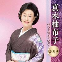 真木柚布子 ベストセレクション2019