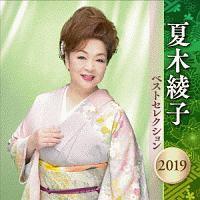 夏木綾子『夏木綾子 ベストセレクション2019』