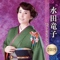 水田竜子『水田竜子 ベストセレクション2019』